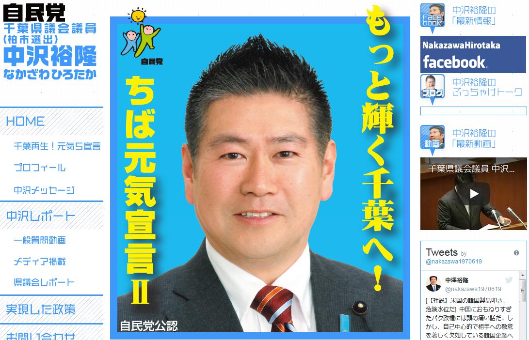 www.nakazawa-hirotaka.com