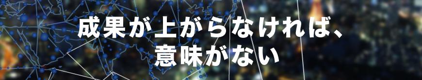 株式会社コタムのWEBサイト制作事業スローガン