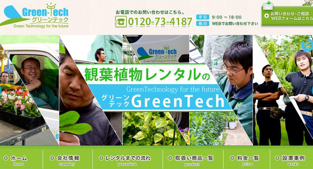 Green-Tech.co.jp