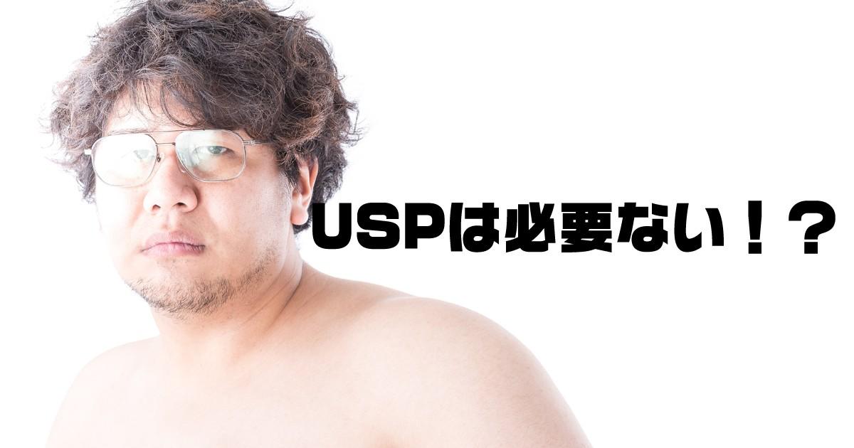 UniqueSellingProposition3