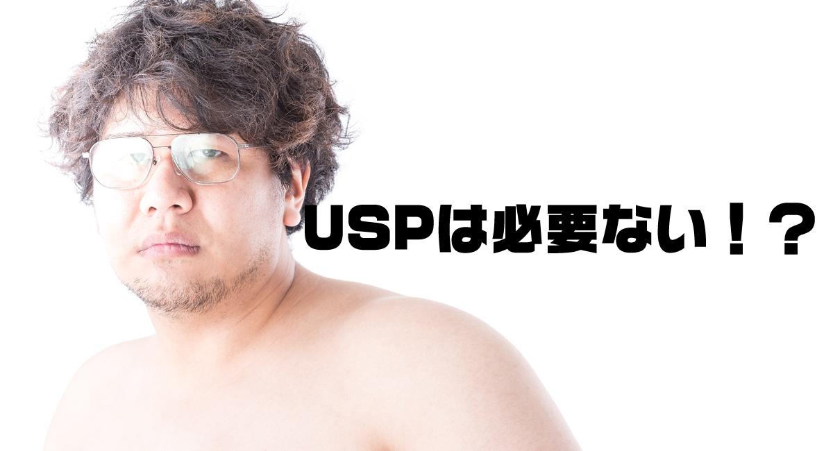 USPは必要ない?!