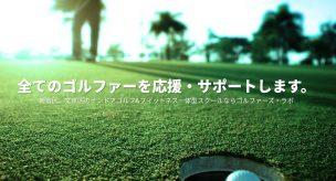 golfers-labo