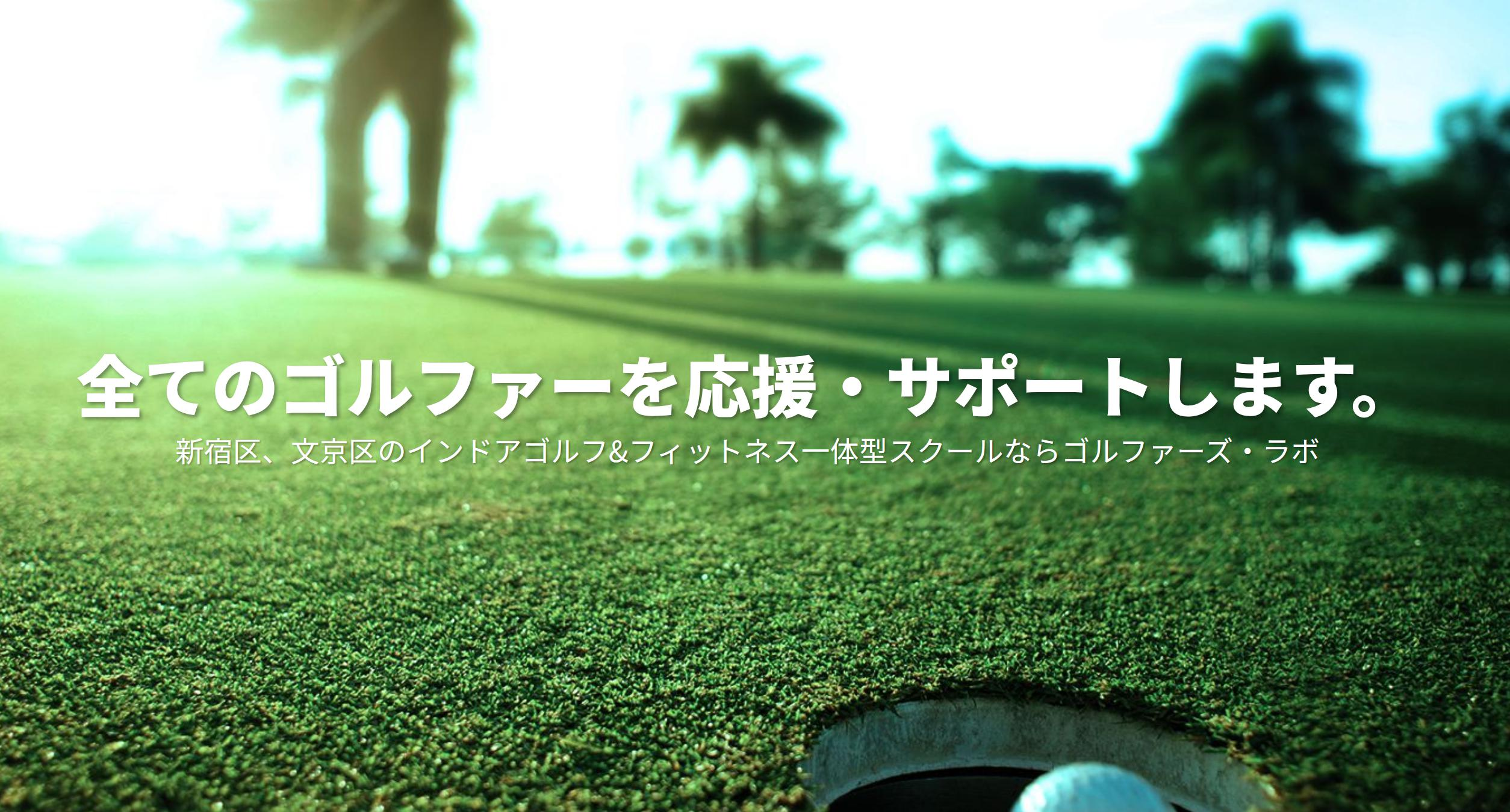 golfers-labo.com