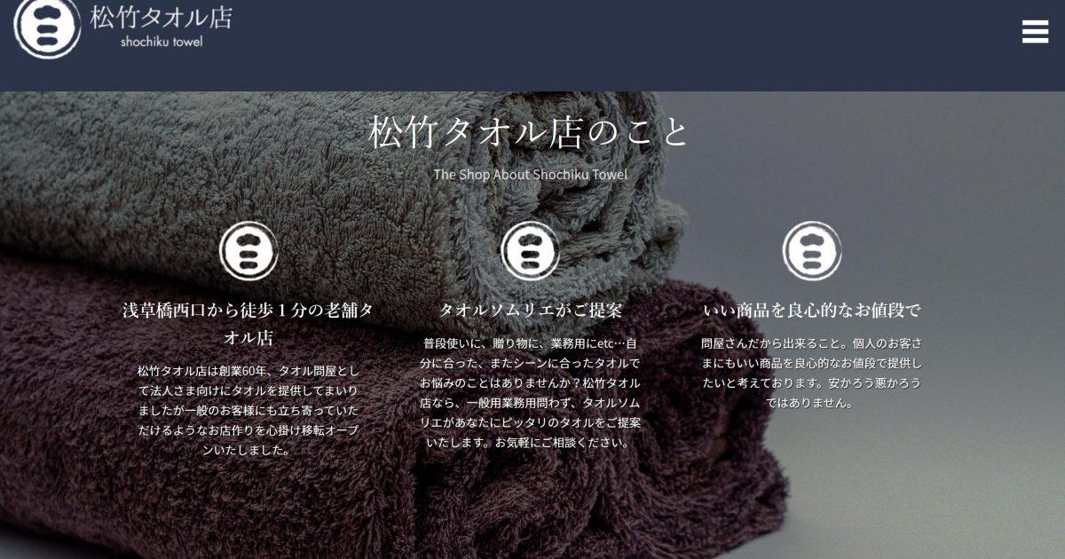 shochiku-towel