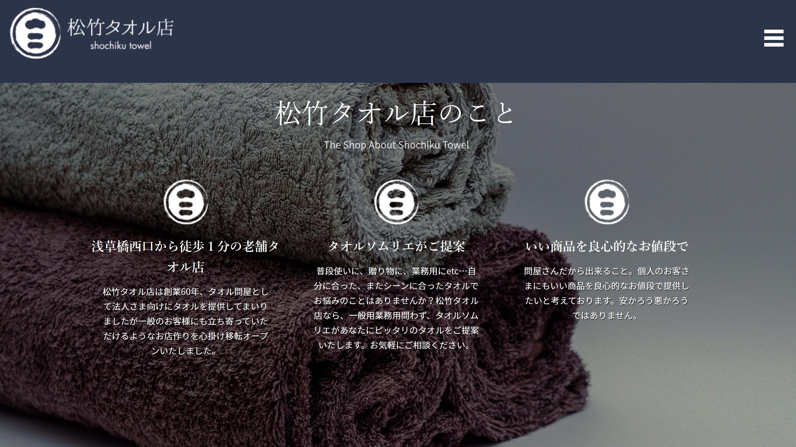 shochiku-towel.jp