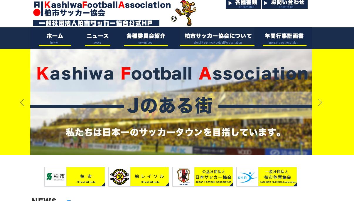 kashiwa-fa.org