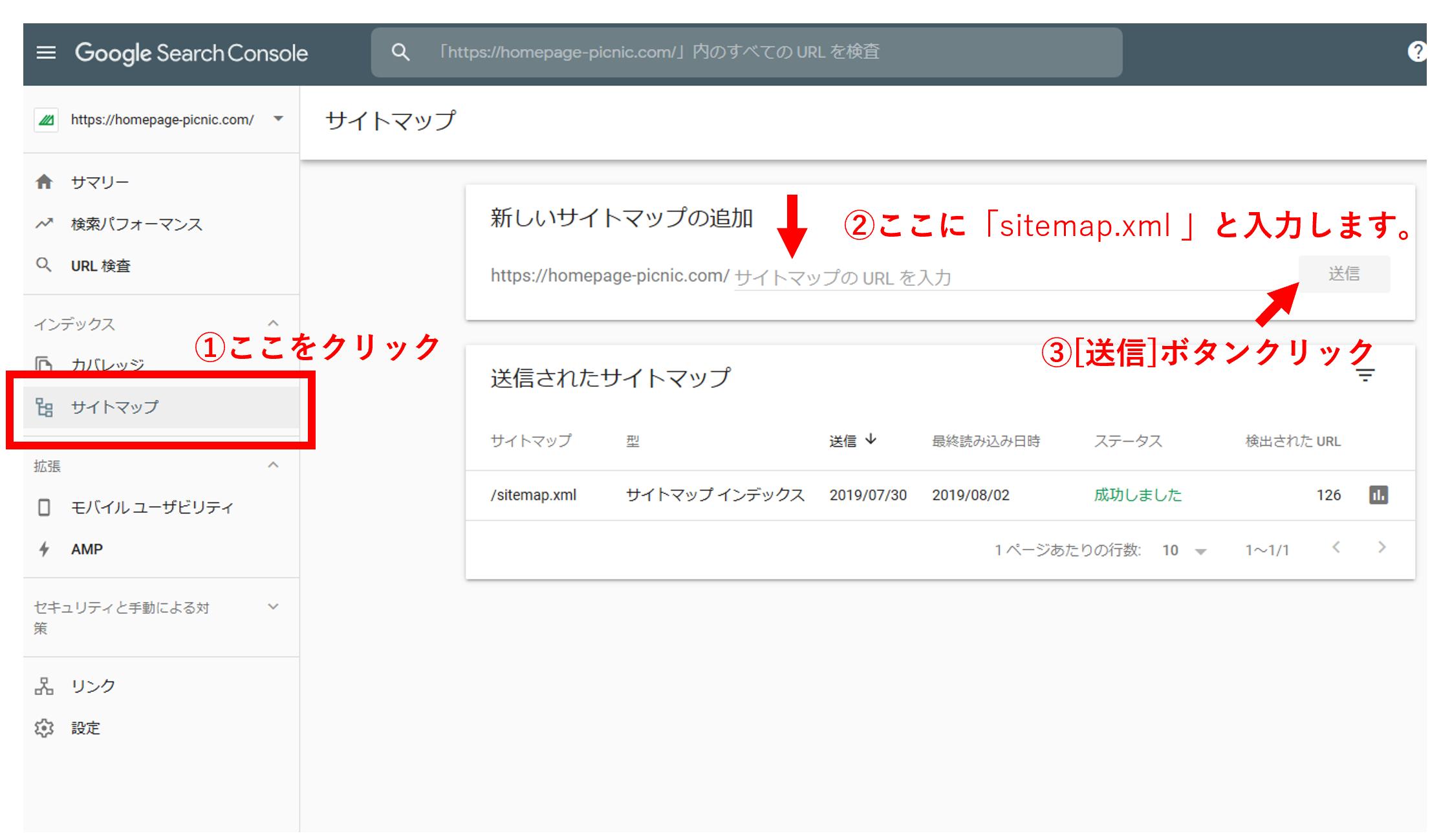 sitemapXMLの登録方法