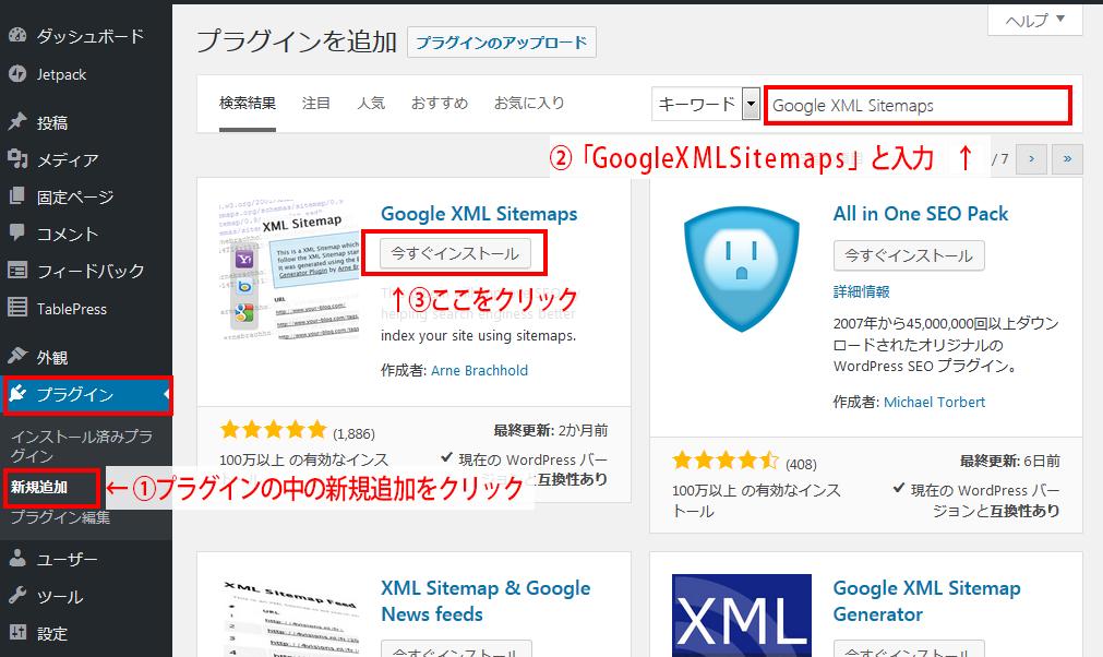 GoogleXMLSitemapプラグインインストール方法