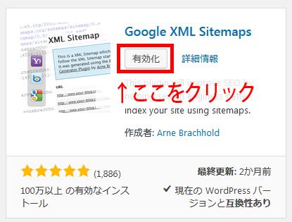 GoogleXMLSitemapsの有効化