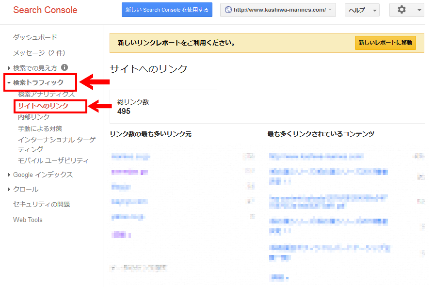 SearchConsoleサイトへのリンク