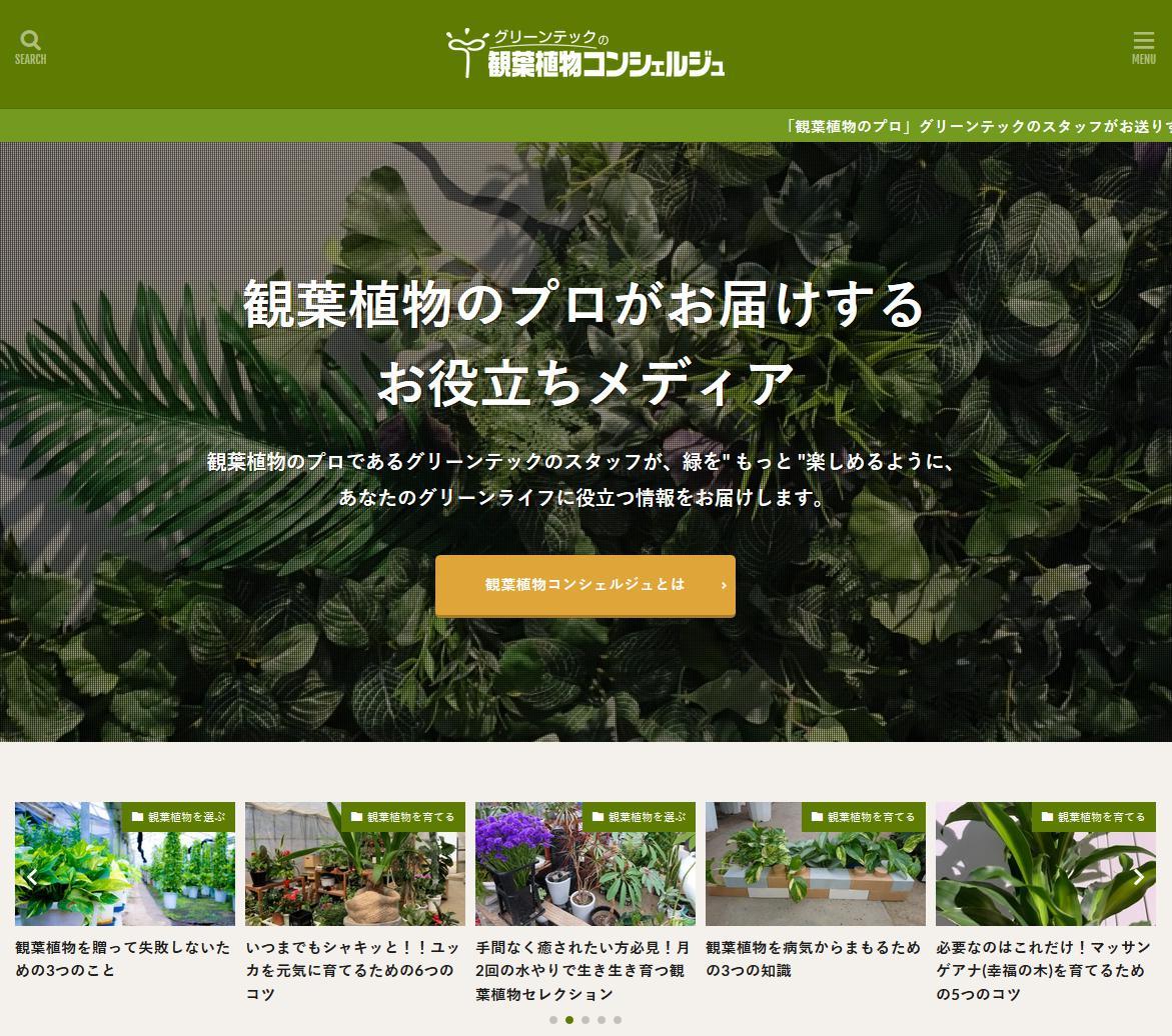 グリーンテックの観葉植物コンシェルジュメディアサイト