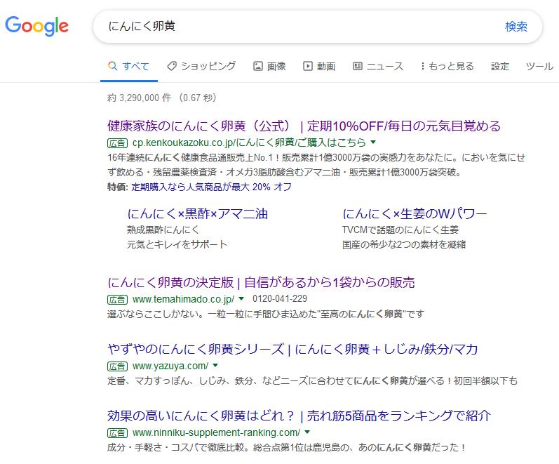 ニンニク卵黄のGoogle検索結果