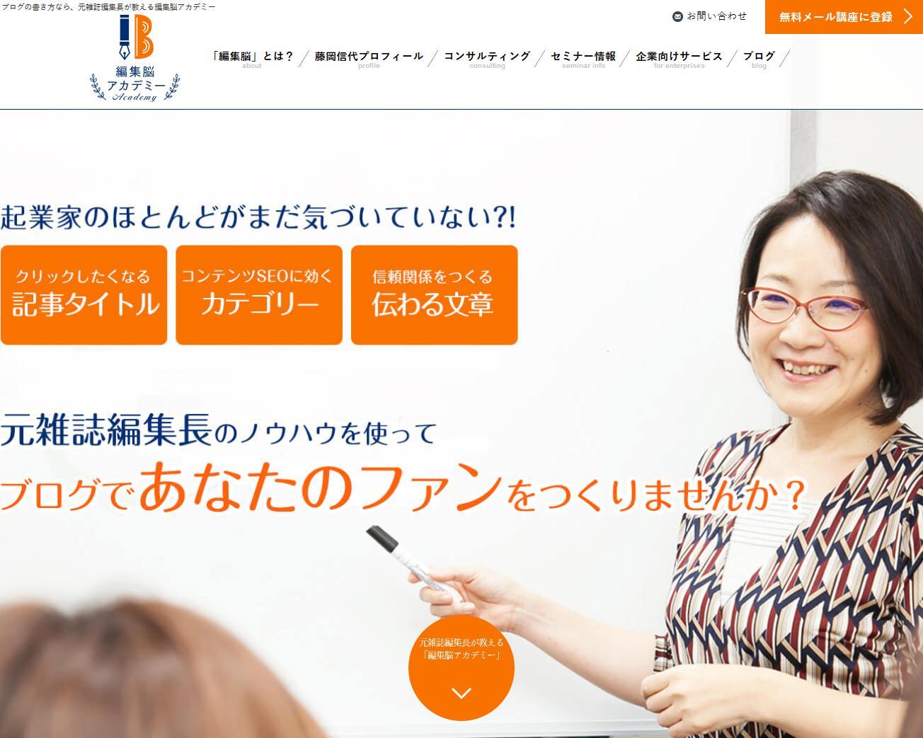 編集脳アカデミー