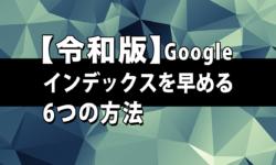令和版Googleインデックスを早める6つの方法