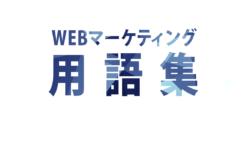 WEBマーケティング用語集
